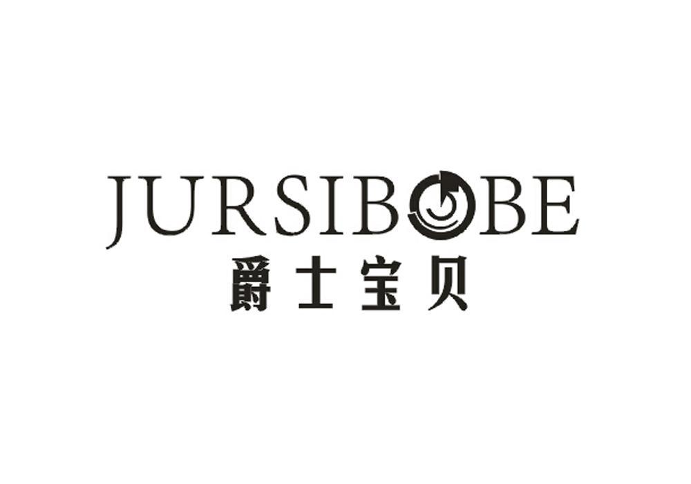 爵士宝贝 JURSIBOBE商标转让