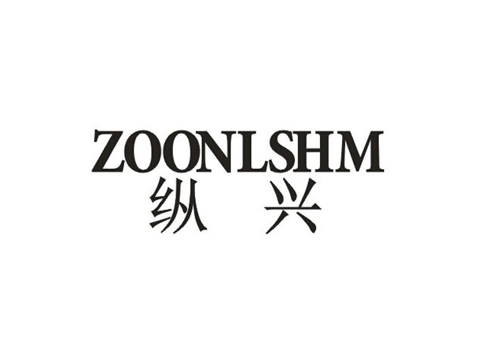纵兴 ZOONLSHM商标转让