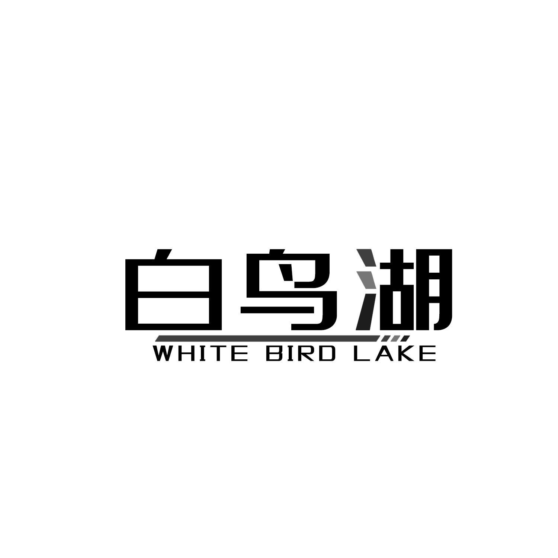 20类家具-白鸟湖 WHITE BIRD LAKE