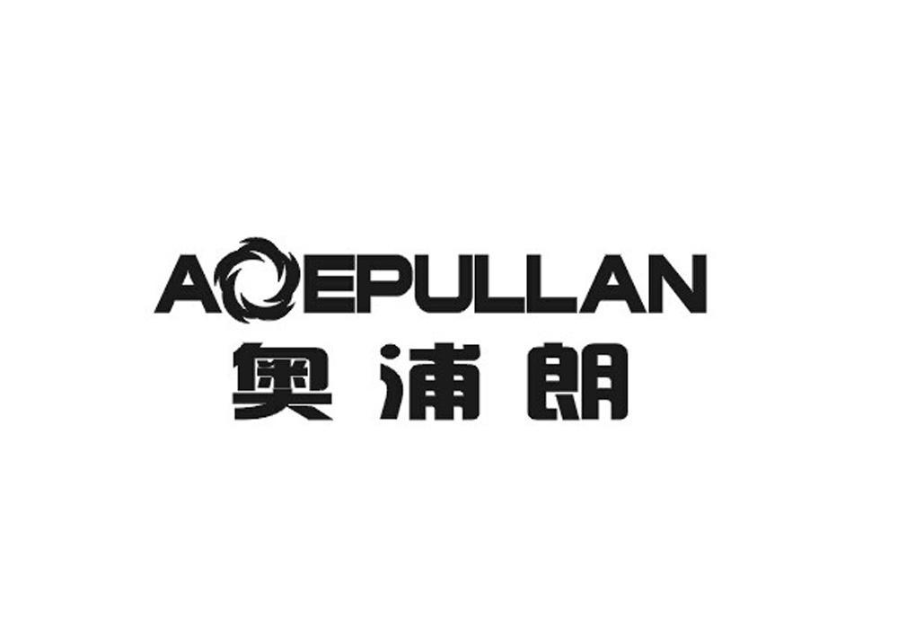 奥浦朗  AOEPULLAN商标转让