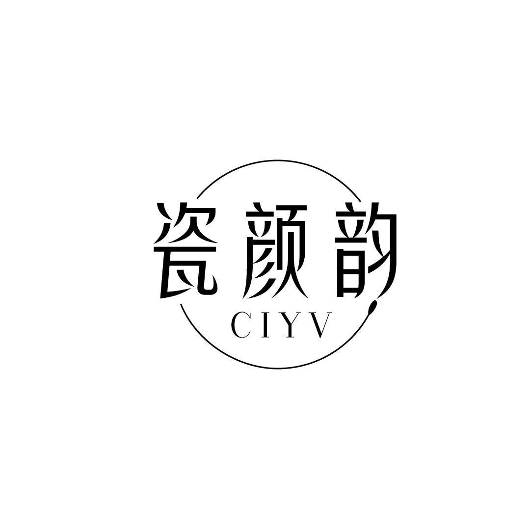03类-日化用品瓷颜韵 CIYV商标转让