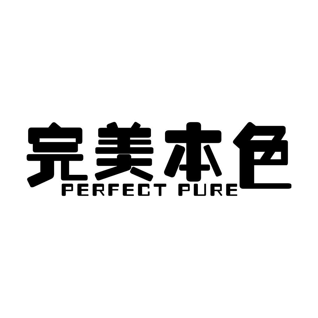 35类-广告销售完美本色 PERFECT PURE商标转让