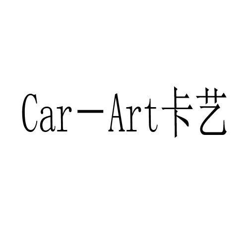 卡艺  CAR-ART商标转让