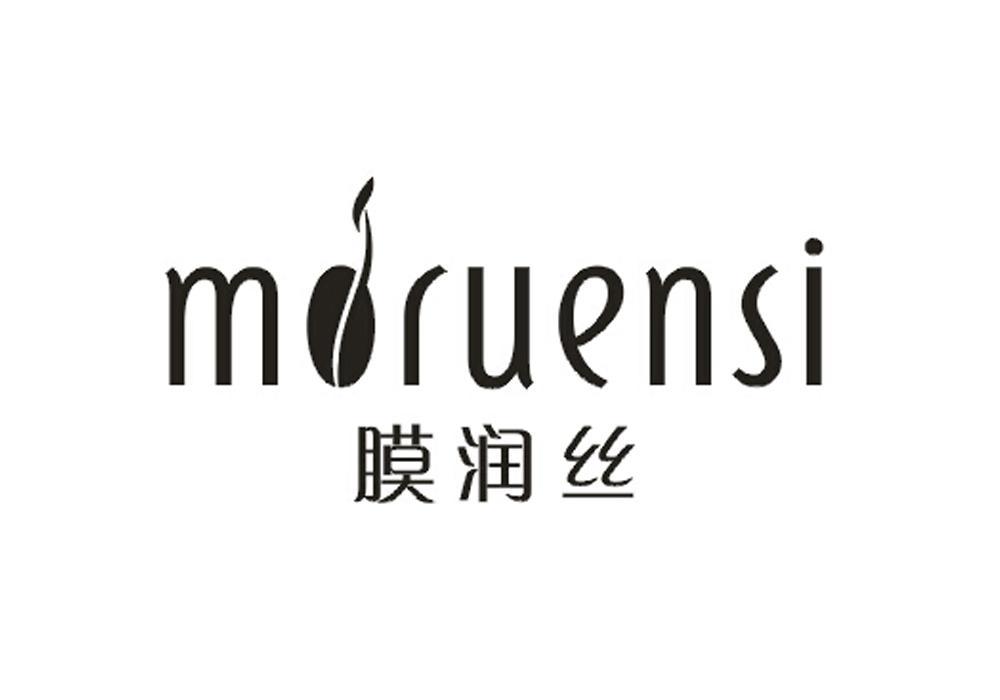 膜润丝 MORUENSI商标转让