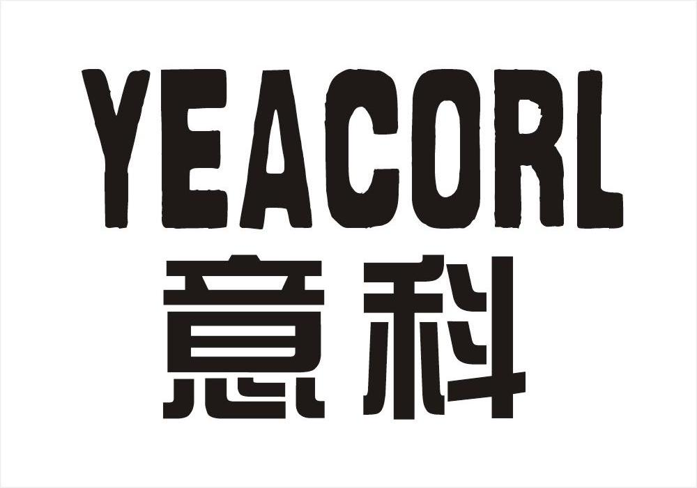 意科 YEACORL商标转让