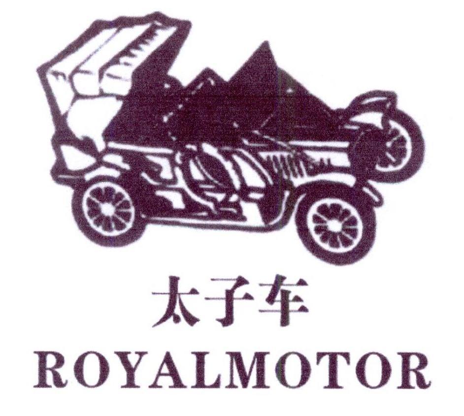 22类-网绳篷袋太子车 ROYALMOTOR商标转让