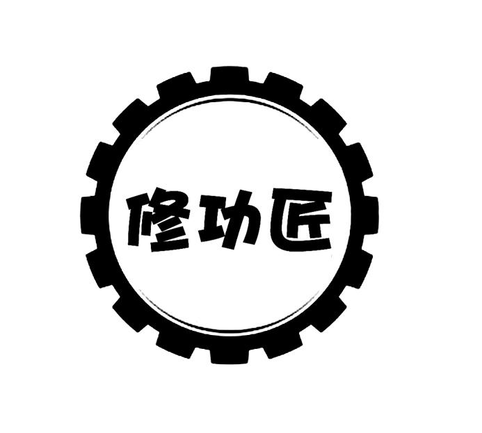 台州市商标转让-37类建筑维修-修功匠