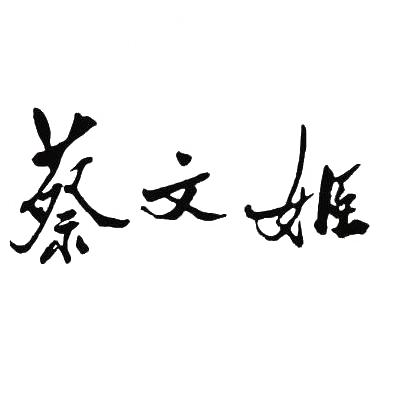 38类-通讯服务蔡文姬商标转让
