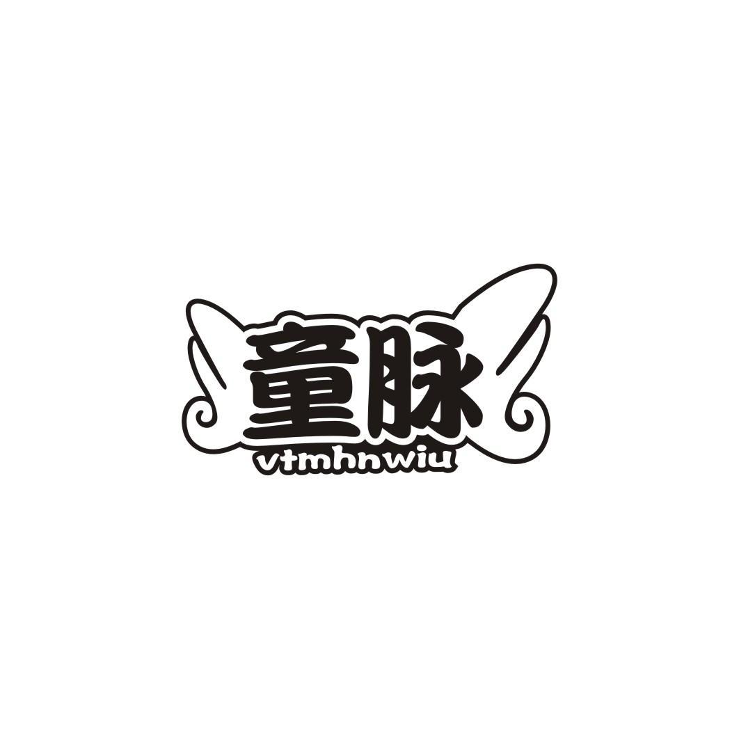 童脉 VTMHNWIU商标转让