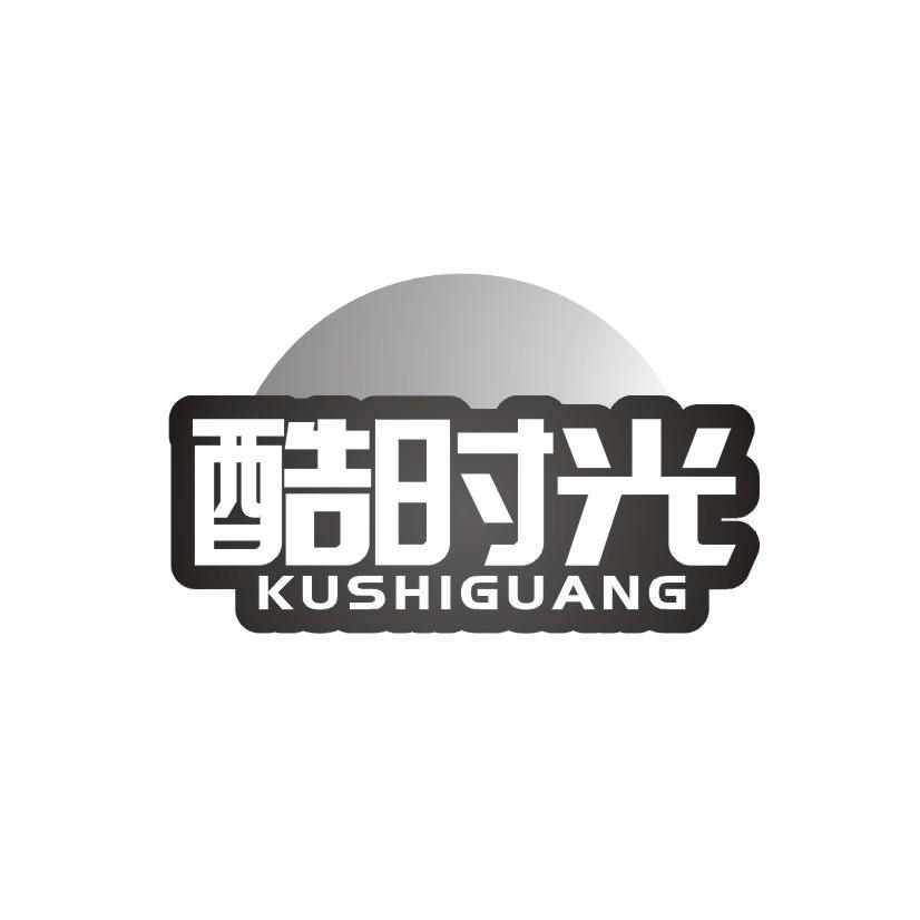 九江市商标转让-3类日化用品-酷时光