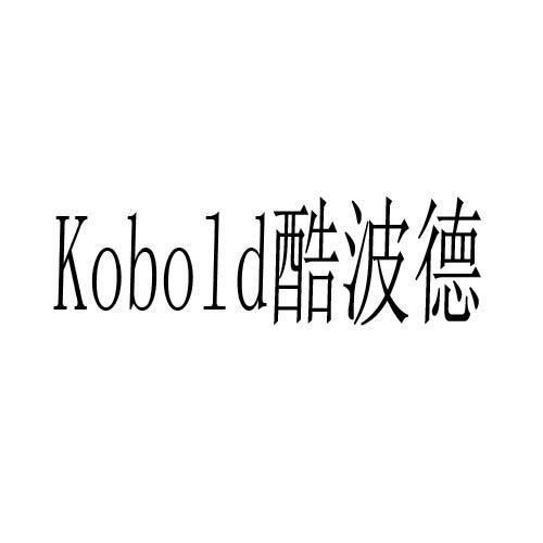 酷波德 KOBOLD商标转让