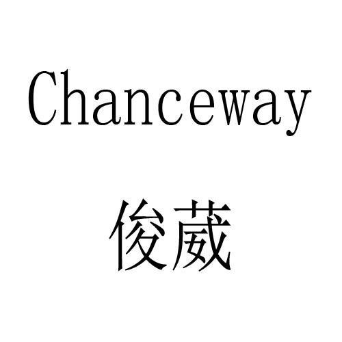 俊葳 CHANCEWAY商标转让