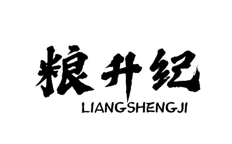 台州市商标转让-33类白酒洋酒-粮升纪