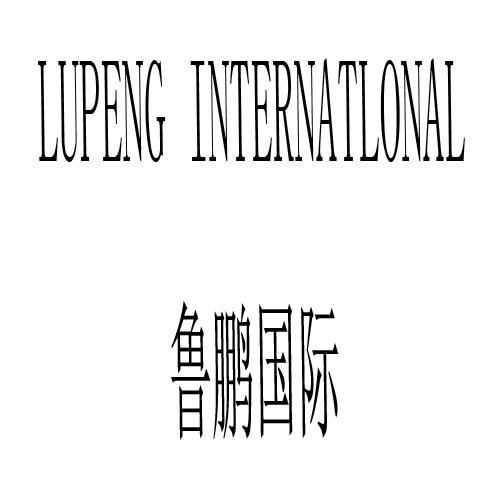 鲁鹏国际 LUPENG INTERNATLONAL商标转让
