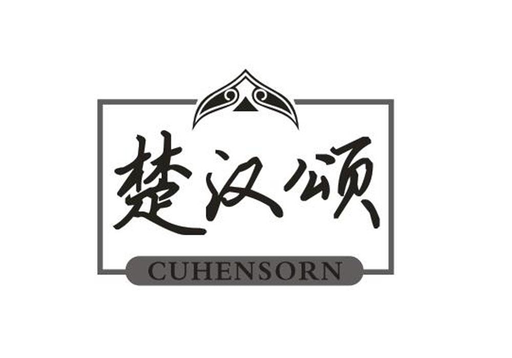 楚汉颂 CUHENSORN商标转让