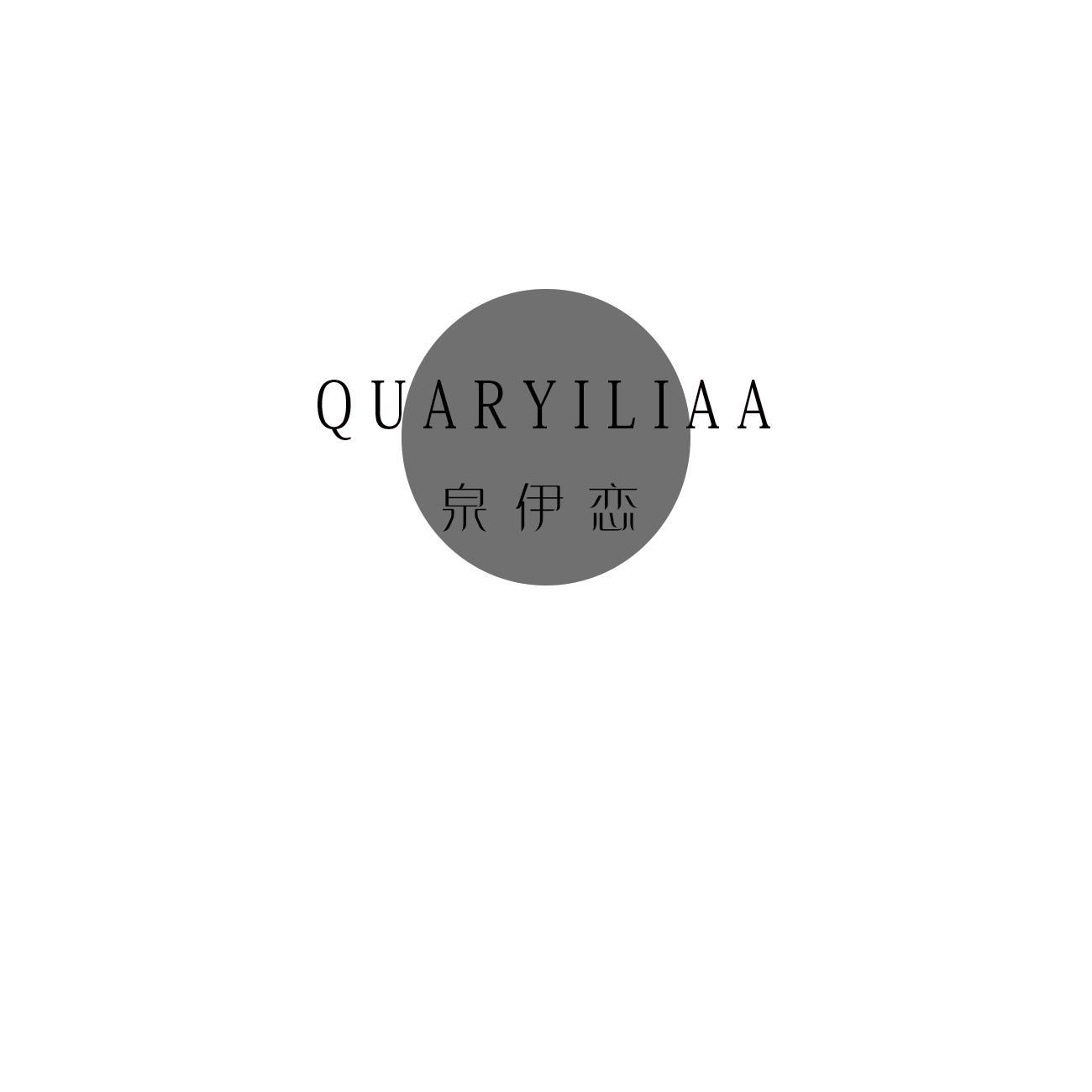 3类日化用品-QUARYILIAA泉伊恋