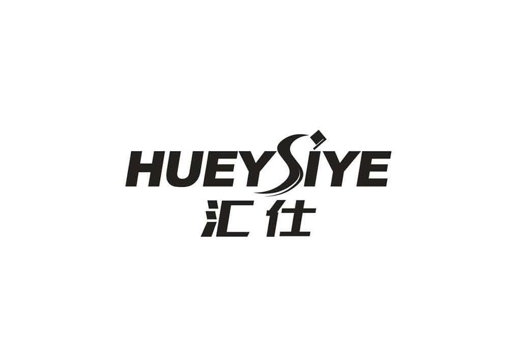 汇仕 HUEYSIYE商标转让