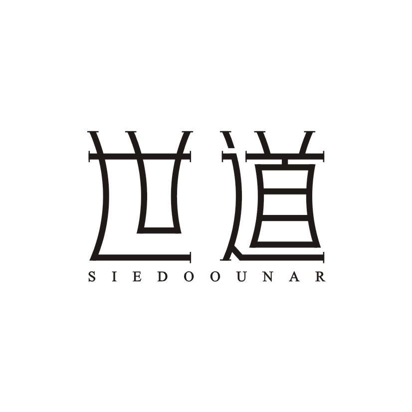 19类-建筑材料世道 SIEDOOUNAR商标转让