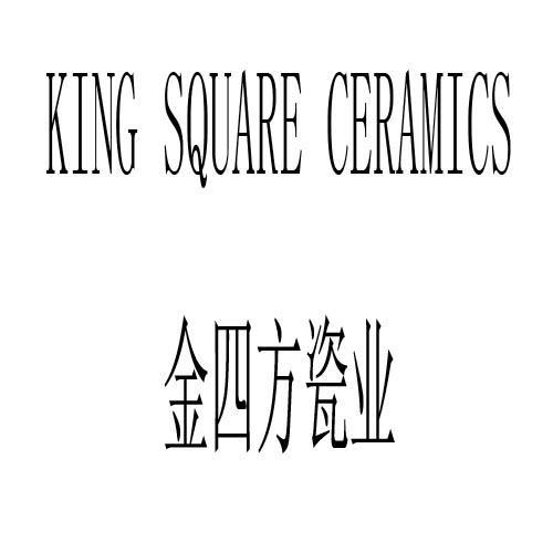 金四方瓷业 KING SQUARE CERAMICS商标转让