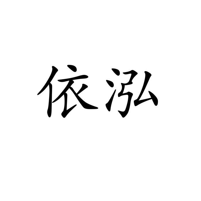 41类-教育文娱依泓商标转让
