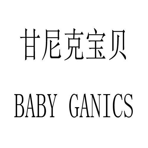 甘尼克宝贝 BABY GANICS商标转让