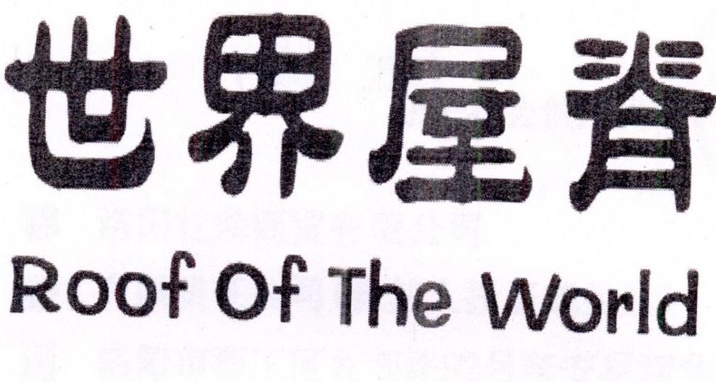 24类-纺织制品世界屋脊 ROOF OF THE WORLD商标转让