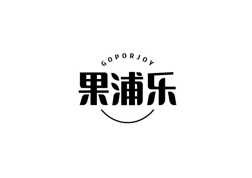 35类-广告销售果浦乐 GOPORJOY商标转让
