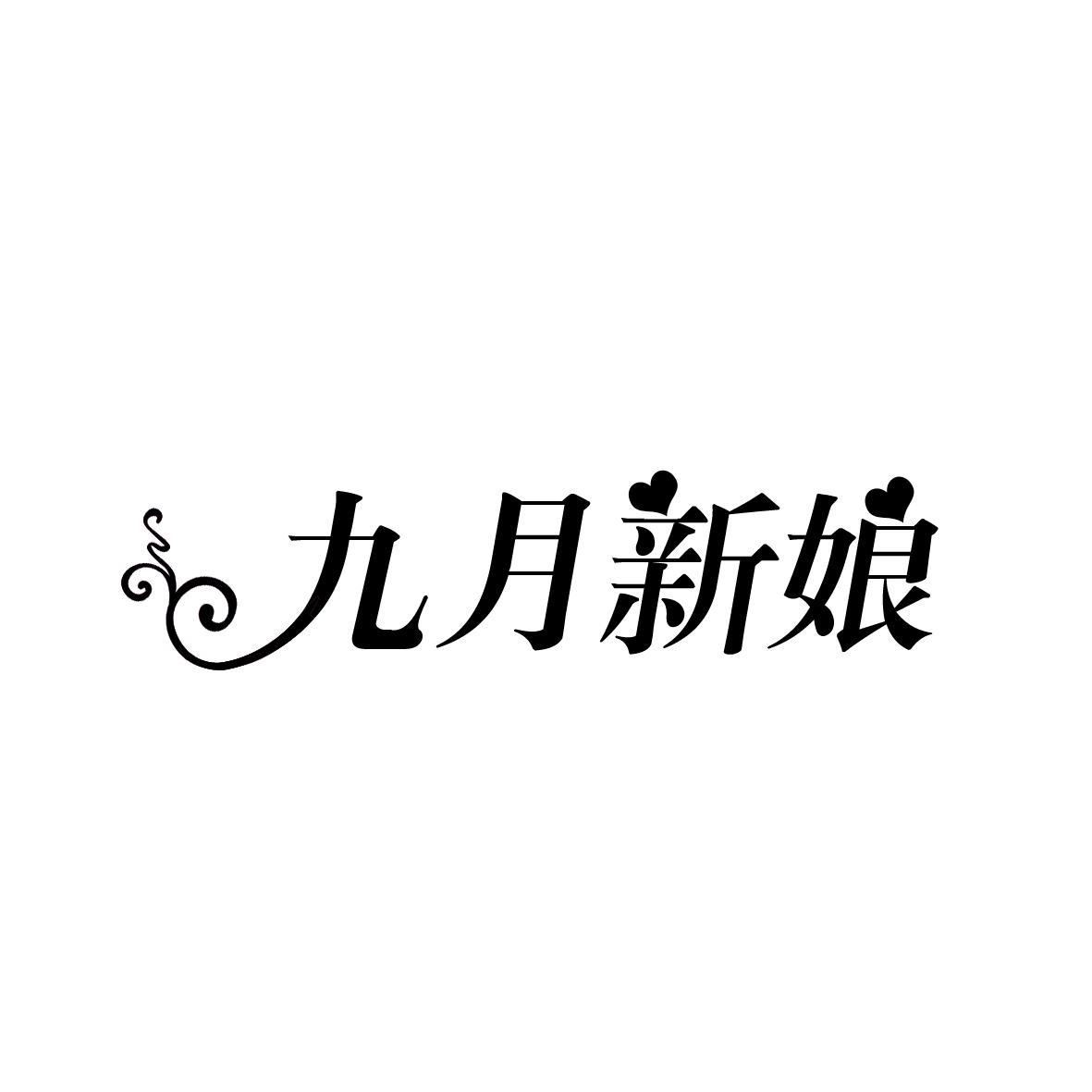 24类-纺织制品九月新娘商标转让