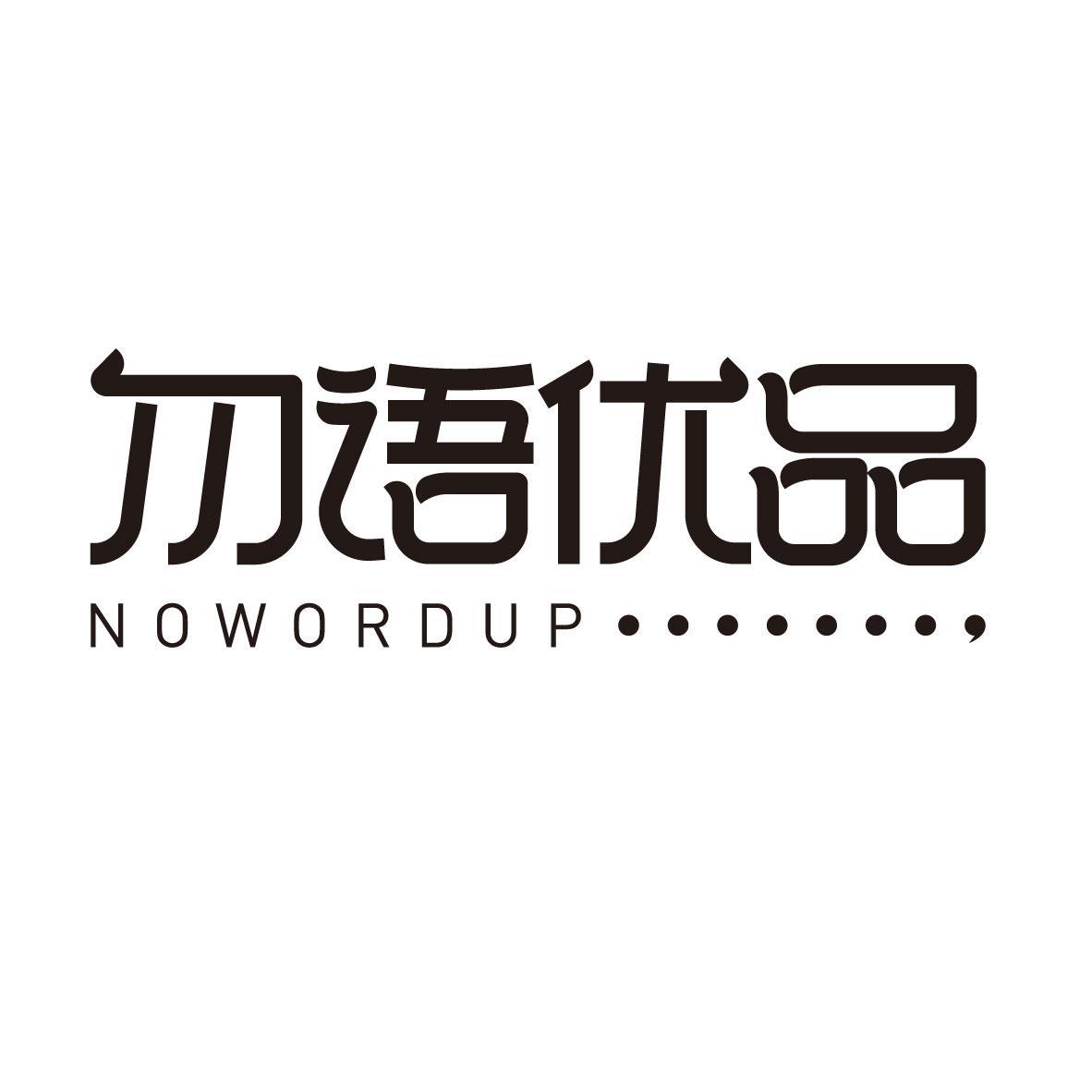24类-纺织制品勿语优品 NOWORDUP商标转让