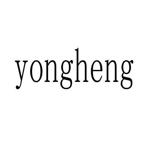 YONGHENG商标转让