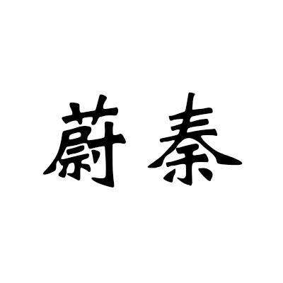 16类办公文具-蔚秦