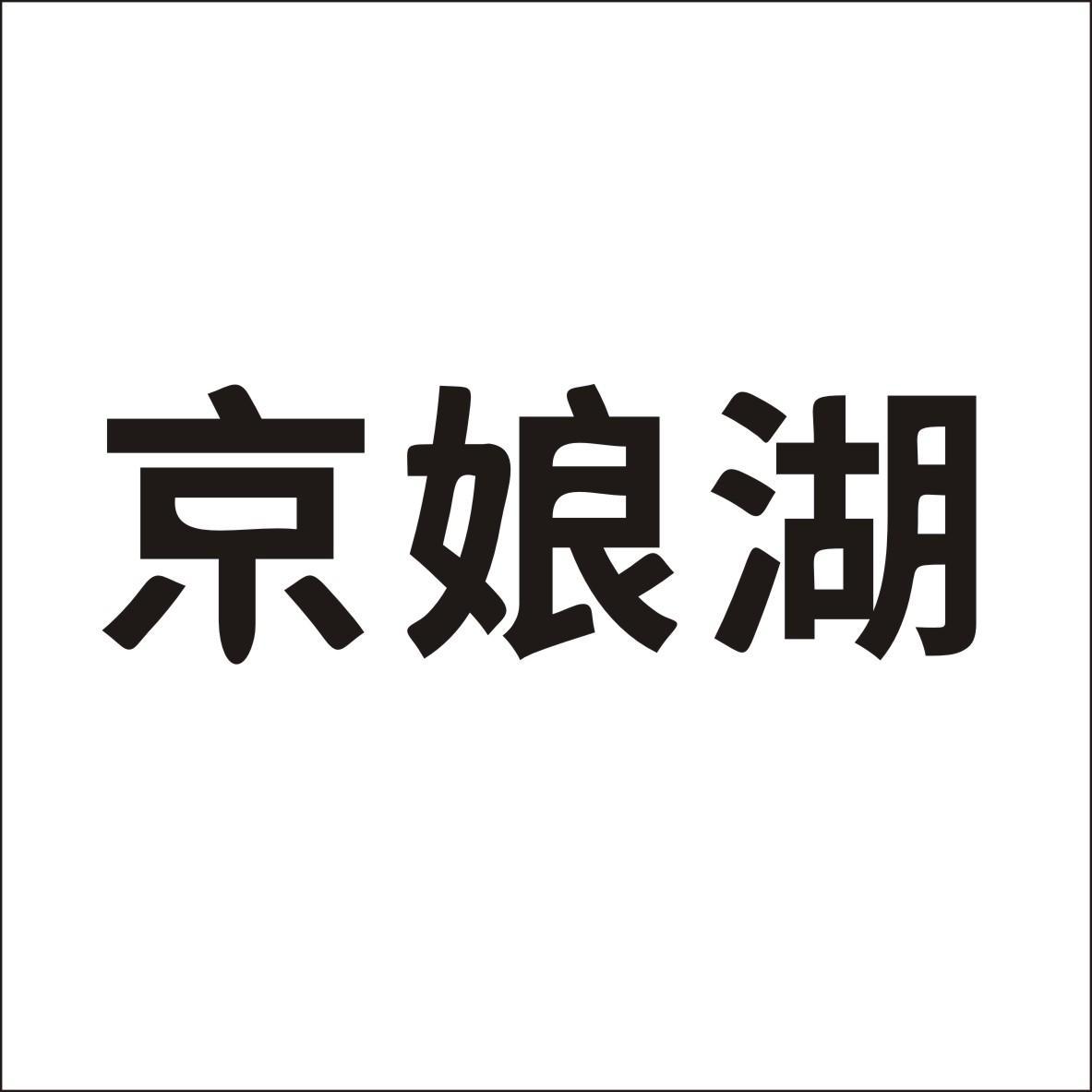 08类-工具器械京娘湖商标转让