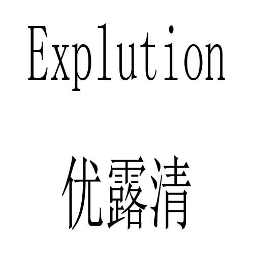 优露清 EXPLUTION商标转让