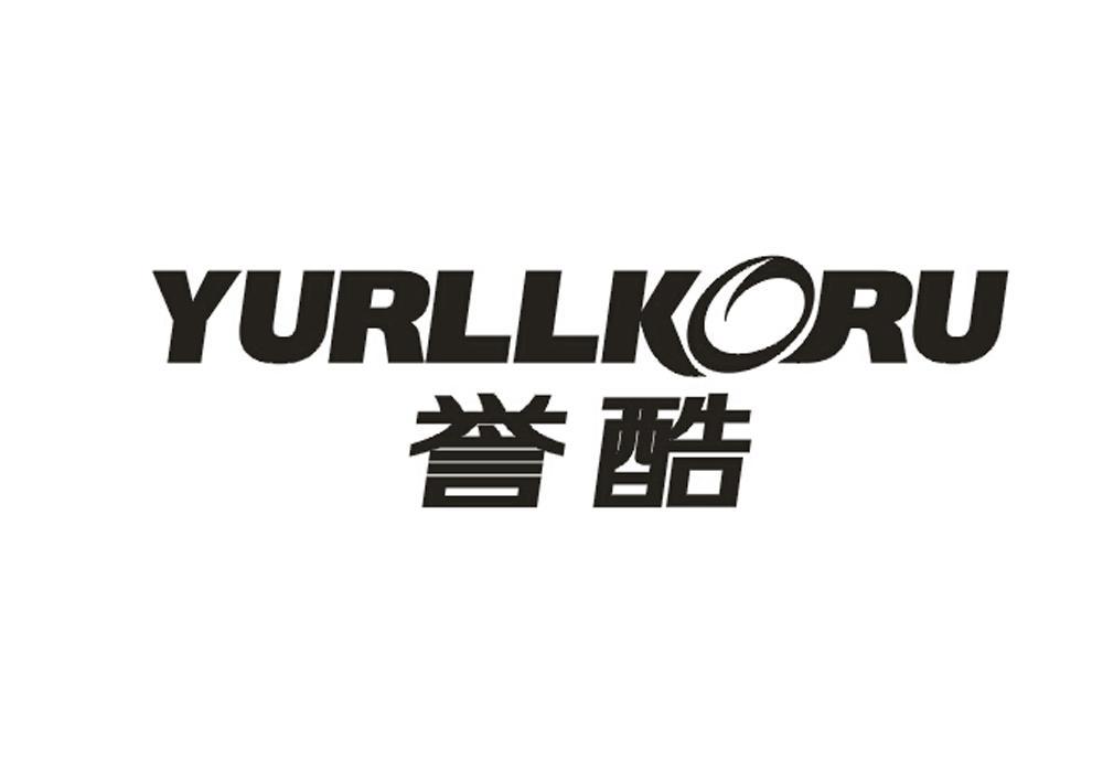 誉酷 YURLLKORU商标转让