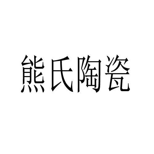 熊氏陶瓷商标转让