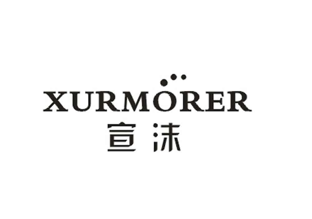 宣沫 XURMORER商标转让