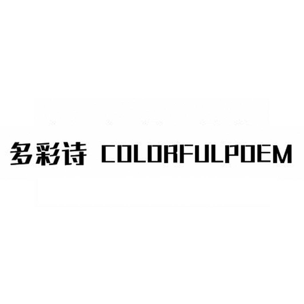 19类-建筑材料多彩诗 COLORFULPOEM商标转让