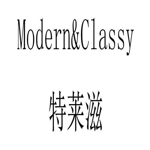 特莱滋 MODERN&CLASSY商标转让