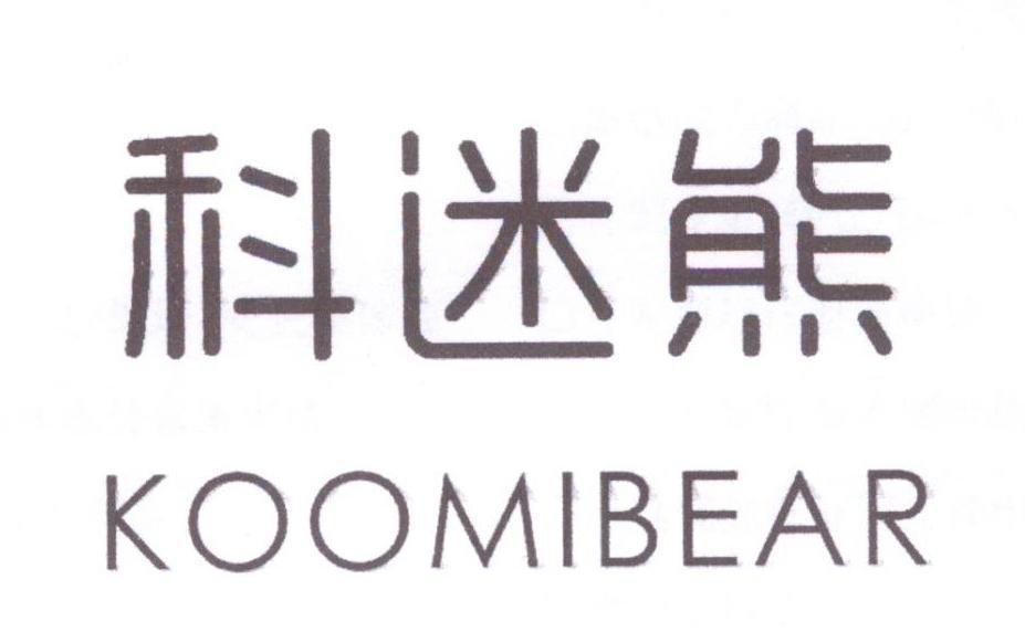 41类-教育文娱科迷熊 KOOMIBEAR商标转让
