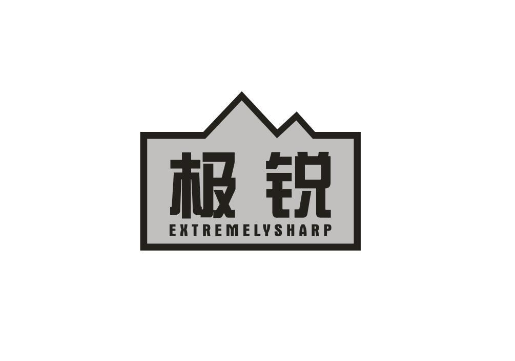 22类-网绳篷袋极锐 EXTREMELYSHARP商标转让