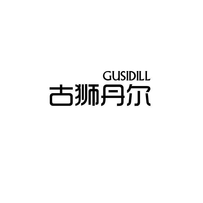 25类-服装鞋帽古狮丹尔 GUSIDILL商标转让