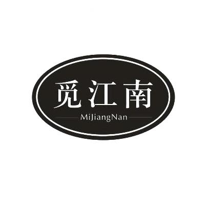 44类-医疗美容觅江南商标转让