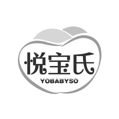 海南商标转让-5类医药保健-悦宝氏 YOBABYSO