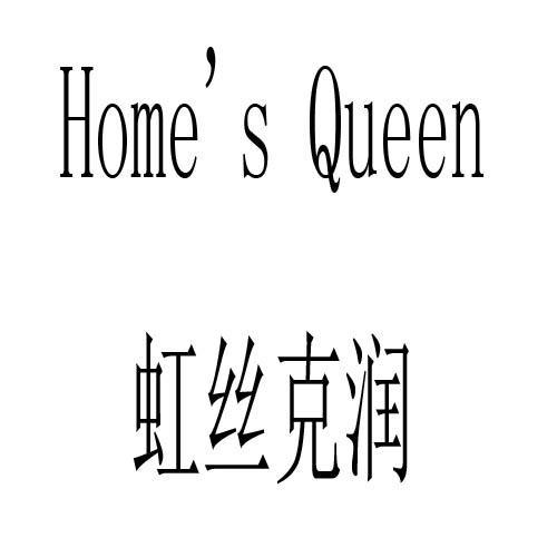 HOME'S QUEEN 虹丝克润商标转让