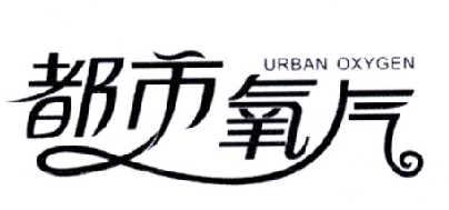都市氧气 URBAN OXYGEN商标转让