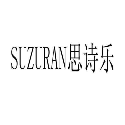SUZURAN 思诗乐商标转让