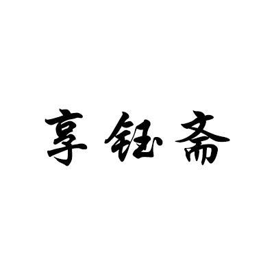 14类珠宝钟表-享钰斋