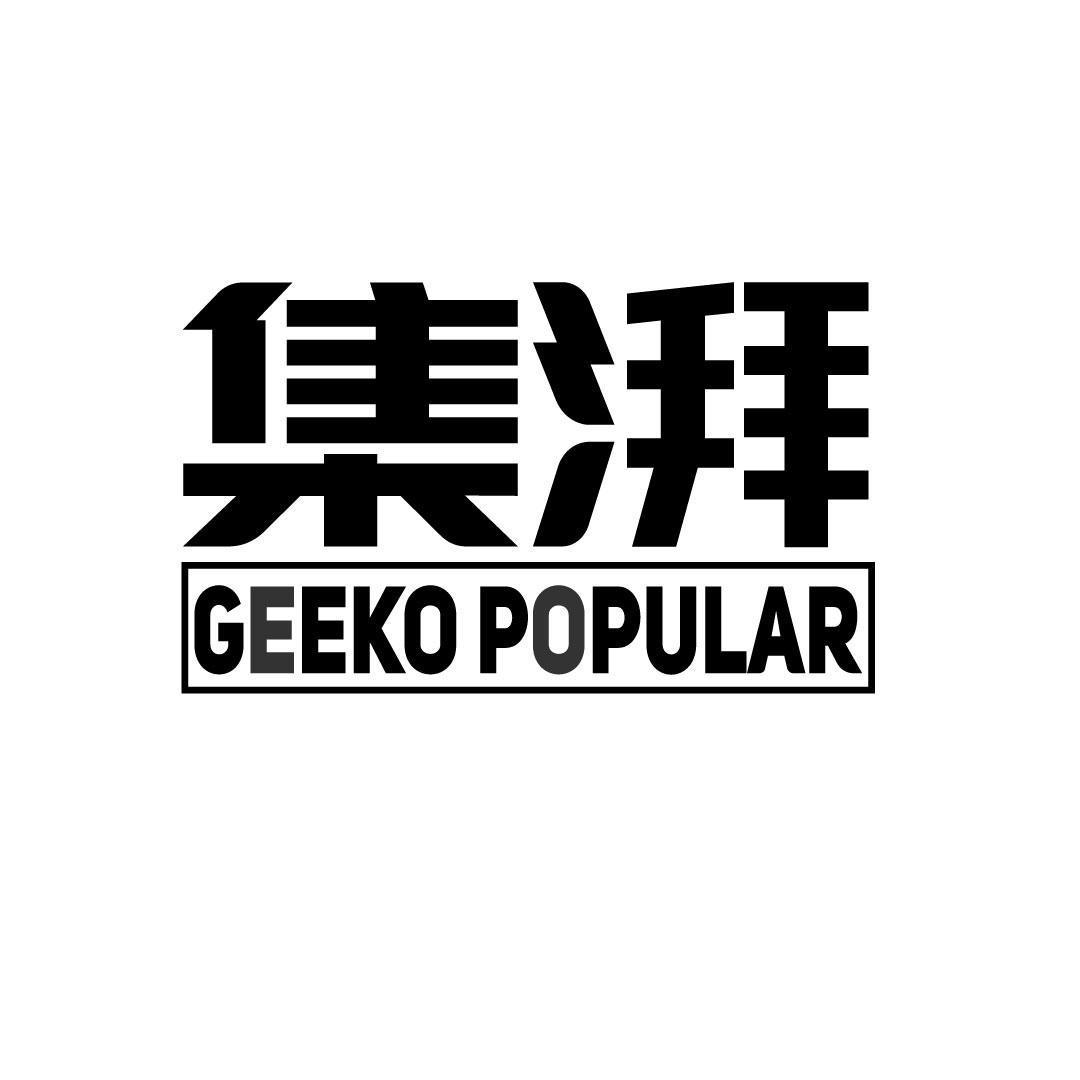 12类运输装置-集湃 GEEKO POPULAR