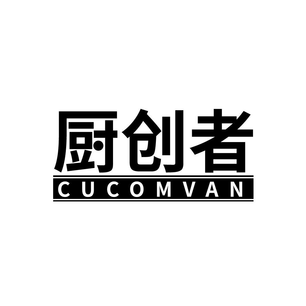 21类-厨具瓷器厨创者 CUCOMVA商标转让