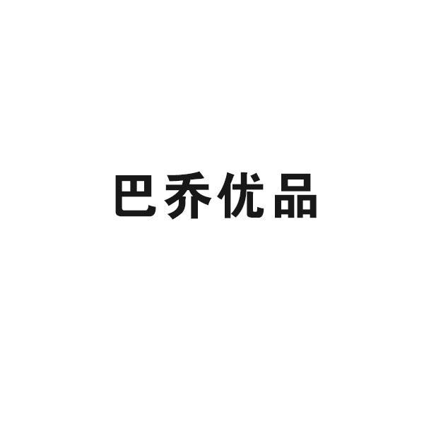 31类-生鲜花卉巴乔优品商标转让